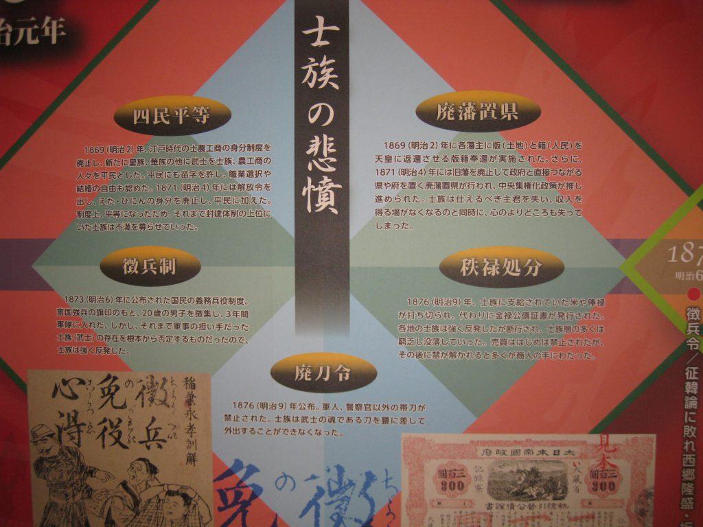 会津と熊本を戊辰戦争や西南戦争を通して見ていきます。